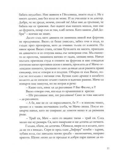 poshtenska-kutiya-za-prikazki-2-9 - 10