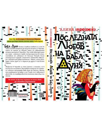 poslednata-ljubov-na-baba-dunja-1 - 2