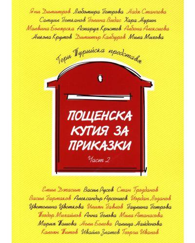poshtenska-kutiya-za-prikazki-2 - 1