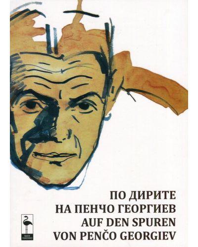 po-dirite-na-pencho-georgiev - 1