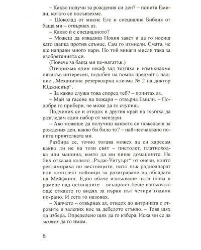 Последните думи на Рафаел Игнейшъс Финикс - 6