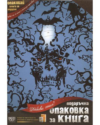 Подаръчна опаковка за книга Simetro - Ужаси - 1