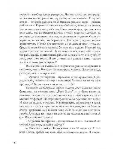 poshtenska-kutiya-za-prikazki-2-6 - 7