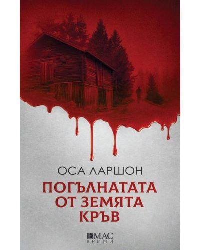 Погълнатата от земята кръв (Ребека Мартинсон 2) - 1