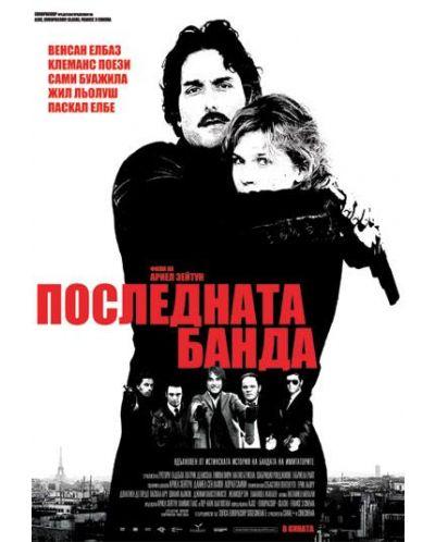 Последната банда (DVD) - 1