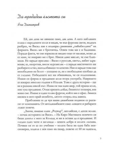 poshtenska-kutiya-za-prikazki-2-5 - 6