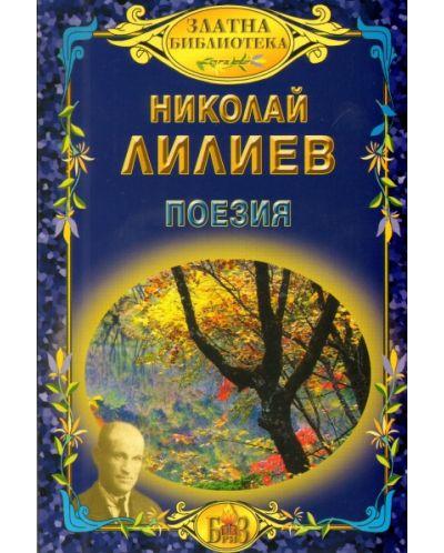Поезия - Николай Лилиев - 1