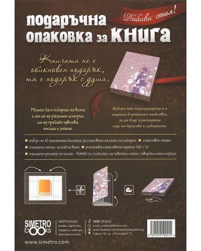 Подаръчна опаковка за книга Simetro - Жена-1 - 2