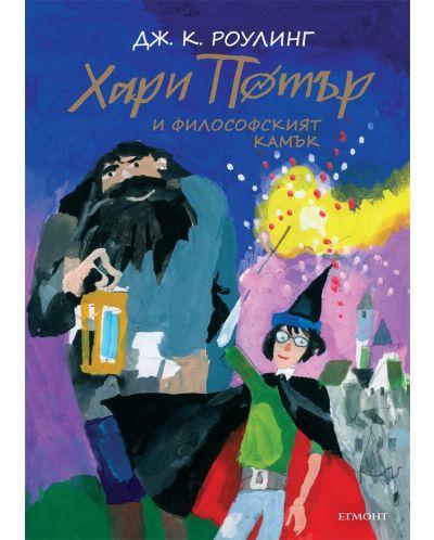 Хари Потър и Философският камък (юбилейно издание) - 1