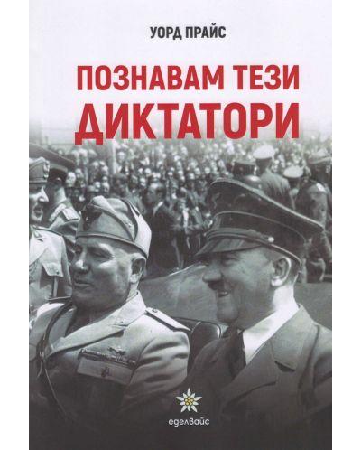 Познавам тези диктатори - 1