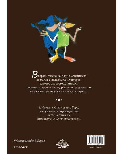 Хари Потър и Стаята на тайните (юбилейно издание) - 2