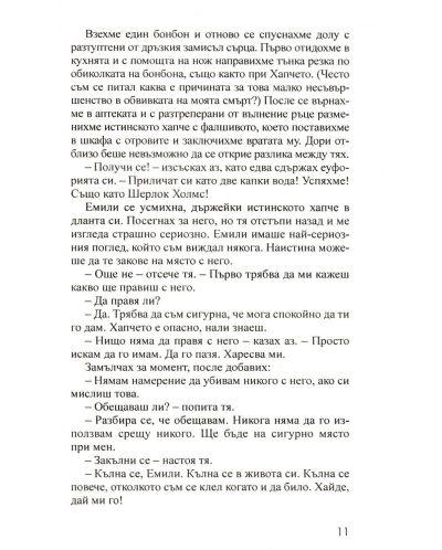 Последните думи на Рафаел Игнейшъс Финикс - 9