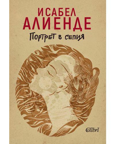 Портрет в сепия (ново издание) - 1