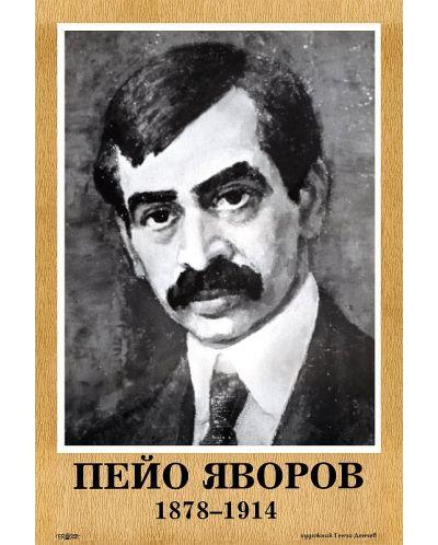 Портрет на Пейо Яворов - 1