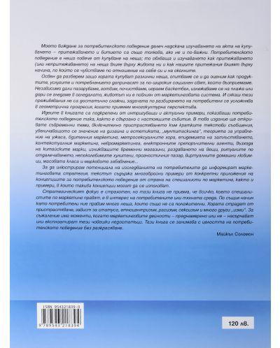 potrebitelskoto-povedenie-tv-rdi-koric-1 - 2