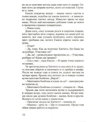 Последните думи на Рафаел Игнейшъс Финикс - 8