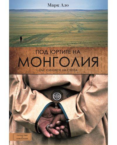 Под юртите на Монголия със синовете на степта - 1