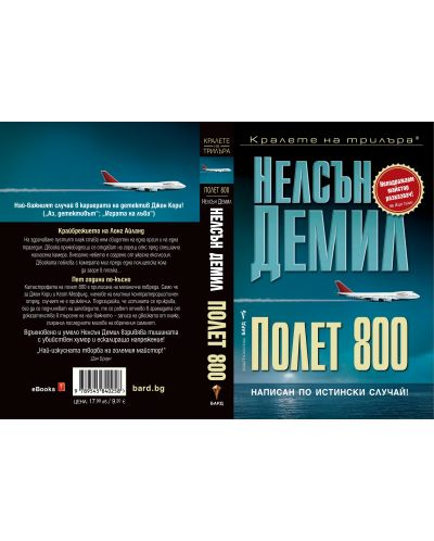 Полет 800 - 2