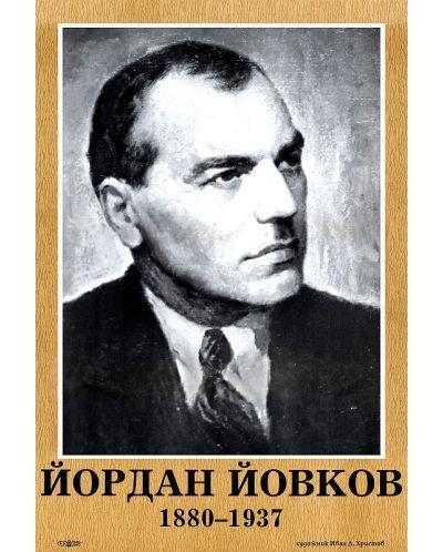 Портрет на Йордан Йовков - 1