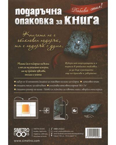 Подаръчна опаковка за книга Simetro - Ужаси-1 - 2