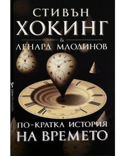 По-кратка история на времето - 1
