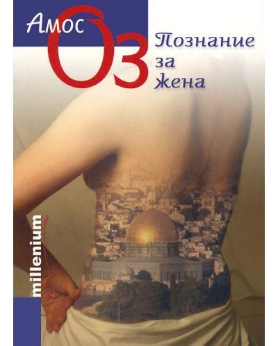 Познание за жена - 1