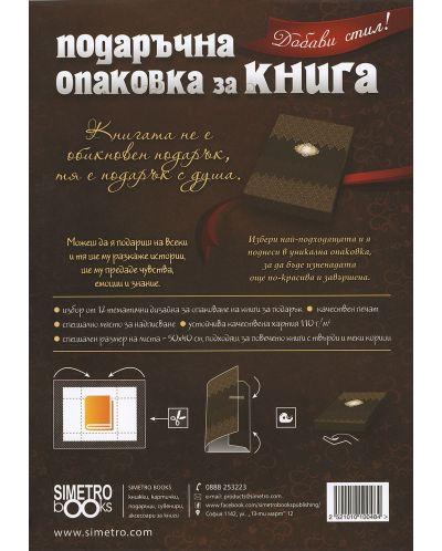 Подаръчна опаковка за книга Simetro - Кафяви ромбове-1 - 2