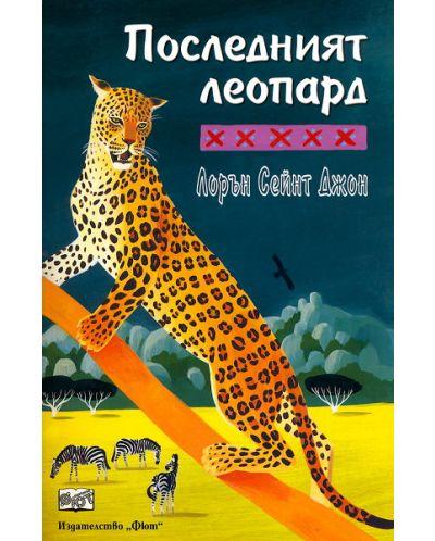 Последният леопард - 1