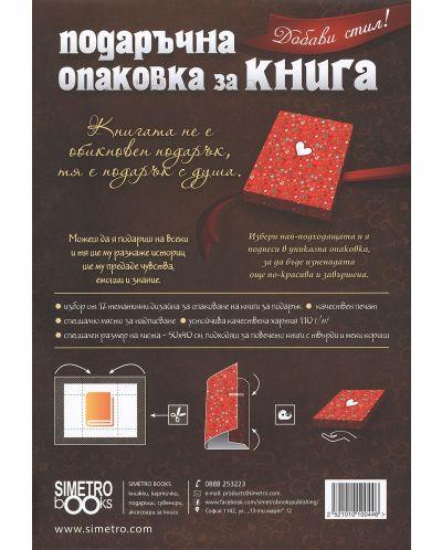 Подаръчна опаковка за книга Simetro - Сърца-1 - 2