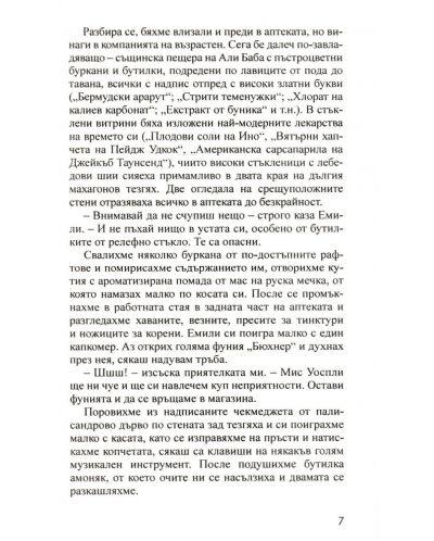 Последните думи на Рафаел Игнейшъс Финикс - 5