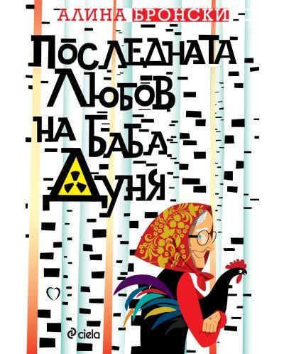 poslednata-ljubov-na-baba-dunja - 1