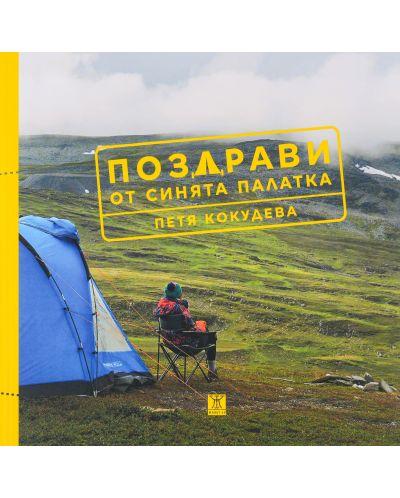 Поздрави от синята палатка - 1