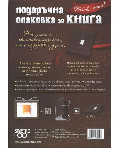 Подаръчна опаковка за книга Simetro - Чанта-1 - 2