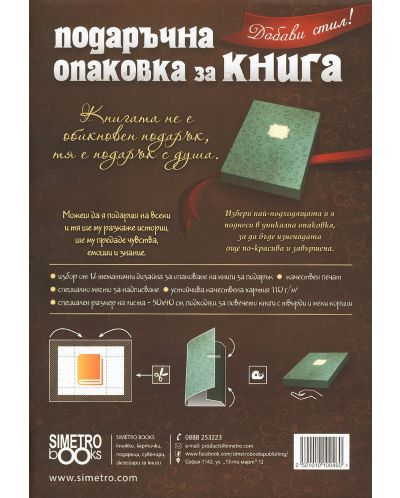 Подаръчна опаковка за книга Simetro - Зелена тетрадка-1 - 2