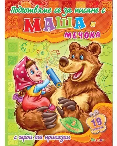 Подготвяме се за писане с Маша и Мечока 3 - 1