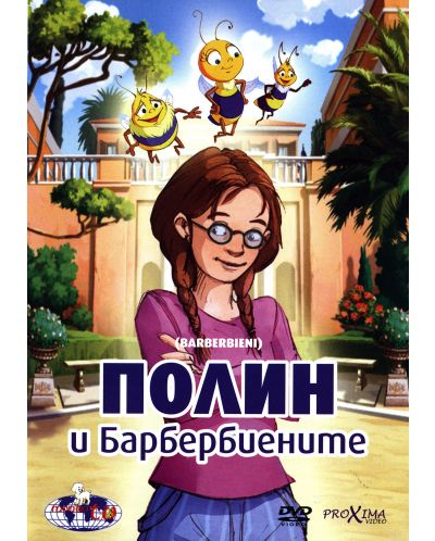Полин и Барбербиените (DVD) - 1