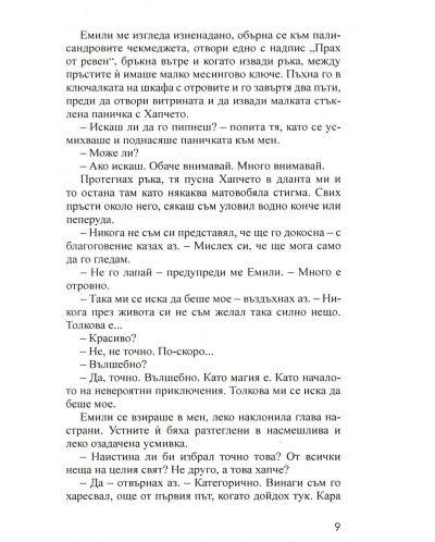 Последните думи на Рафаел Игнейшъс Финикс - 7