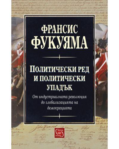 Политически ред и политически упадък - 1