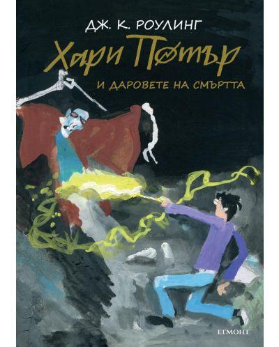 Хари Потър и Даровете на Смъртта (юбилейно издание) - 1