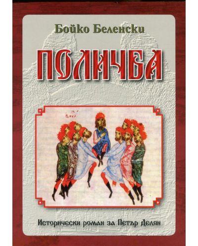 Поличба - 1