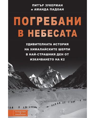 Погребани в небесата: Удивителната история на хималайските шерпи в най-страшния ден от изкачването на К2 - 1