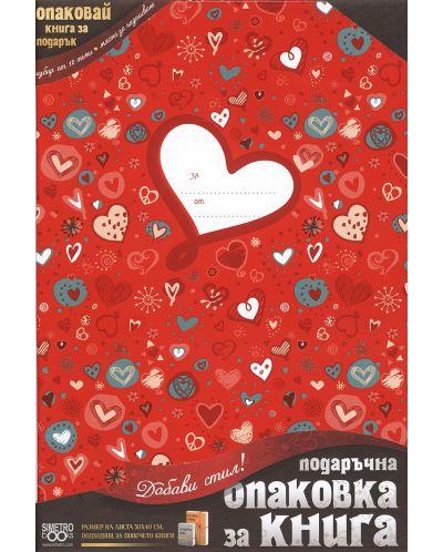 Подаръчна опаковка за книга Simetro - Сърца - 1