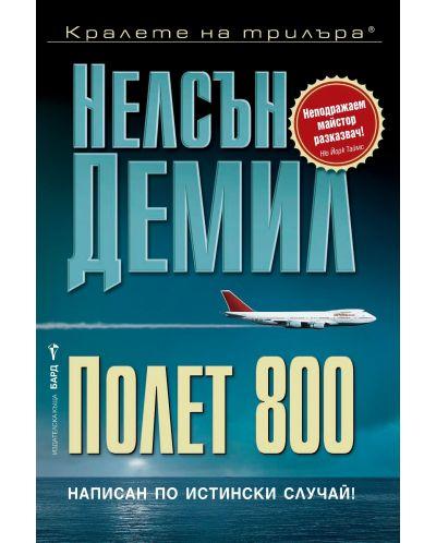 Полет 800 - 1