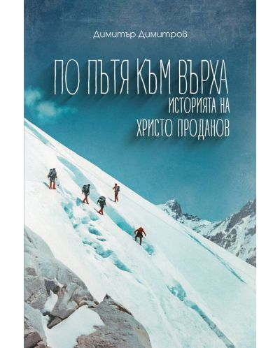 По пътя към върха: Историята на Христо Проданов - 1
