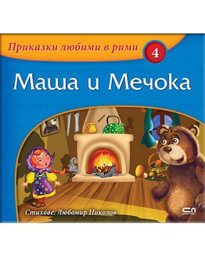 Приказки любими в рими 4: Маша и мечока - 1
