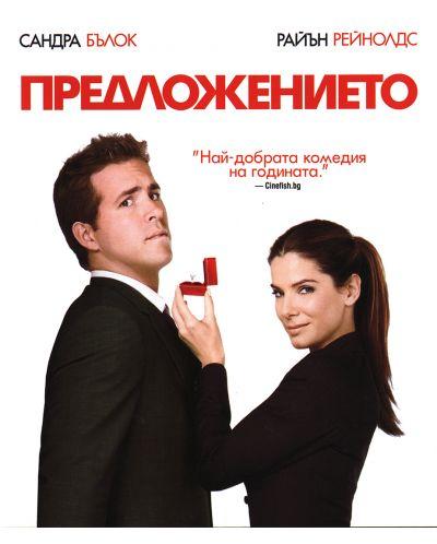 Предложението (Blu-Ray) - 1