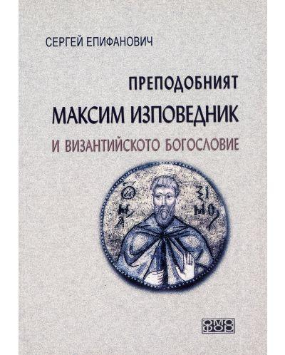 Преподобният Максим Изповедник и византийското богословие - 1