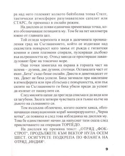 HALO: Призраците на Оникс - 7