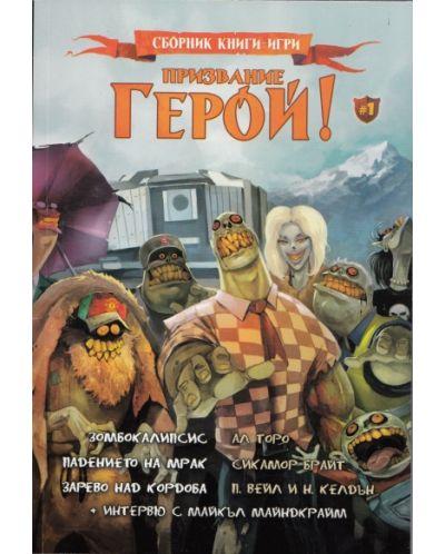Призвание Герой 1: Сборник книги-игри - 1