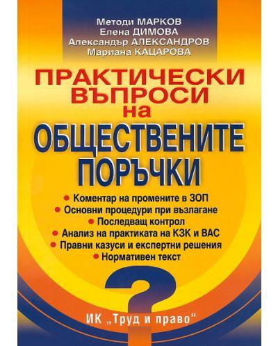 Практически въпроси на обществените поръчки - 1
